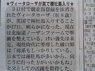 先月の札幌記念7着を最後に ...